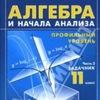 Algebra Matematika
