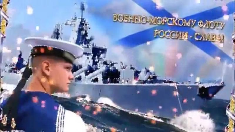День военно морского флота_Поздравления с днем мор - 480P.mp4