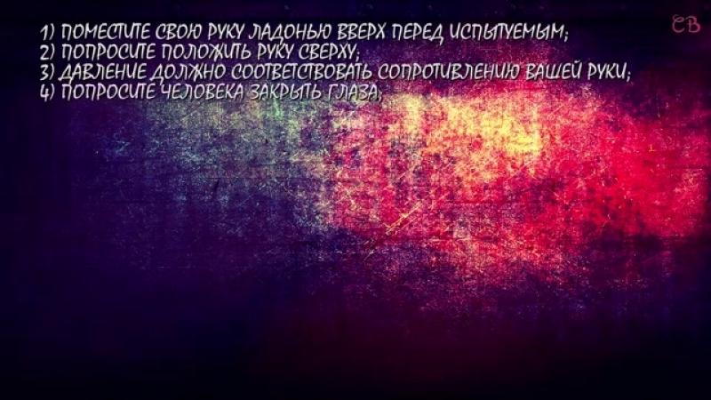 ГИПНОЗ_8_слов_для_введения_в_транс_CrazyBrain.mp4