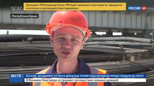 Новости на Россия 24 • Практика на Крымском мосту: на стройплощадку прибыли студенческие отряды