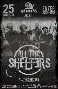 25.04 * All the shelters ( France) *Улитка