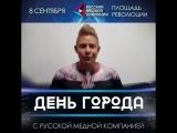 Митя Фомин приглашает на День города Челябинска