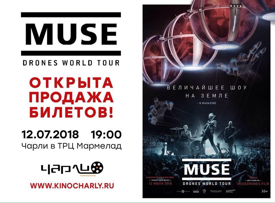 Muse: Drones World Tour в Кинотеатре «Чарли»
