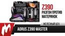 Intel Z390 Разгон против материнок ЖЦ Игромания