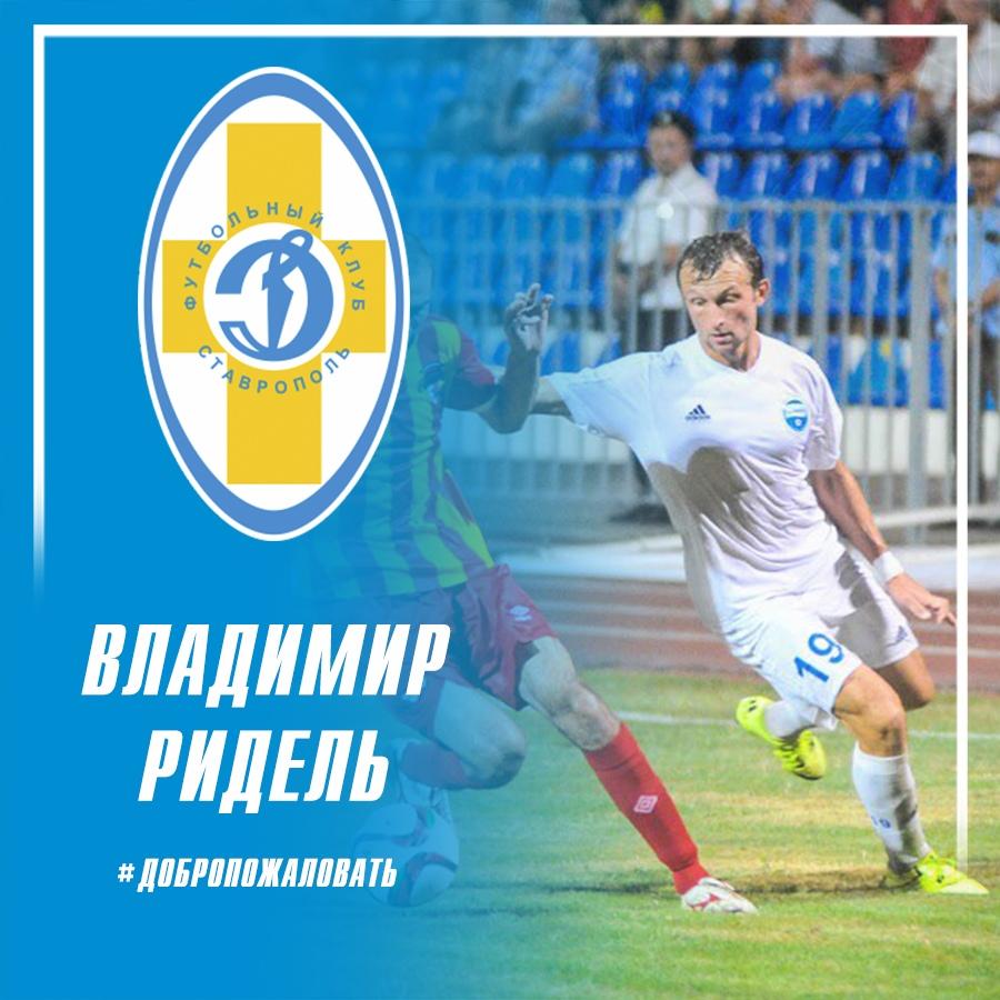 Владимир Ридель: «Хочется помочь «Динамо»