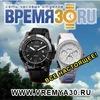 ВРЕМЯ30.RU