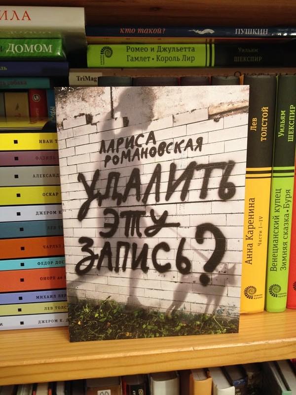отдыхай книжно, лариса романовская, Донецкая республиканская библиотека для детей, отдел обслуживания учащихся 5-9 классов, удалить эту запись?