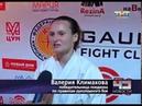 Интервью Климаковой Валерии после боя по правилам MMA GAUDI