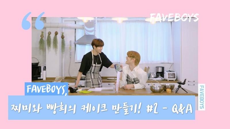 FAVEBOYS(페이브보이즈) : 임지민49569;병희의 케이크 만들기! 02 - QA (JiminByeonghee's Baking Time)
