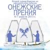 ОНЕЖСКИЕ ПРЕНИЯ 2013