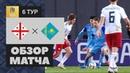 19 11 2018 Грузия Казахстан 2 1 Обзор матча
