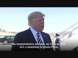 Трамп заявил о выходе США из договора с Россией о ракетах средней и меньшей дальности