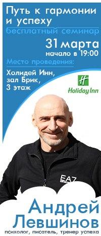 Бесплатный семинар психолога Андрея Левшинова
