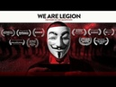 Имя нам легион: История хактивизма/We Are Legion: The Story of the Hacktivists (2012 г.)