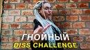 ГНОЙНЫЙ DISS CHALLENGE Ресторатор Rickey F Cоболев by Ana Katana