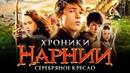 Хроники Нарнии 4 Серебряное кресло Обзор / Тизер-трейлер на русском