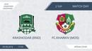 AFL18. Чемпионат России 2018. Krasnodar (RnD) - FC.Kharkiv (Mos). 1 из 2.