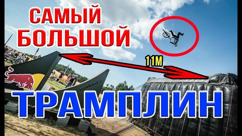 САМЫЙ БОЛЬШОЙ ТРАМПЛИН | FlyBag Challenge 2018