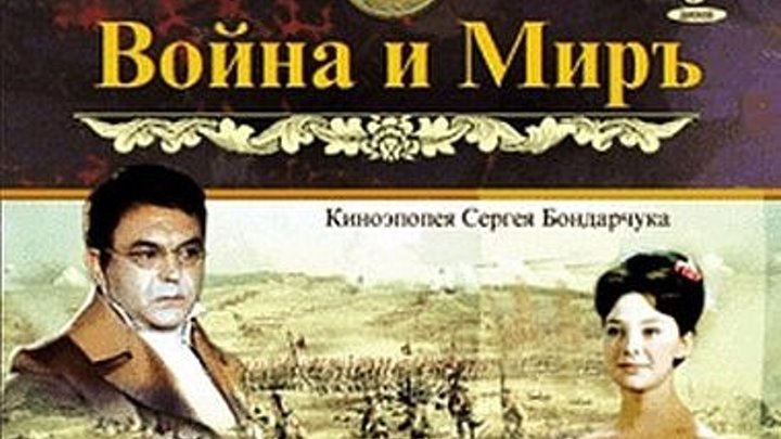 Война и мир киноэпопея 1965—1967 экранизация, драма » Freewka.com - Смотреть онлайн в хорощем качестве