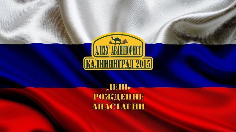 Калининград 🇷🇺 День Рождение Анастасии Алекс Авантюрист Быстро растём