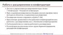 1C Администрирование: Занятие 11. Механизм расширений в платформе 8.3.6