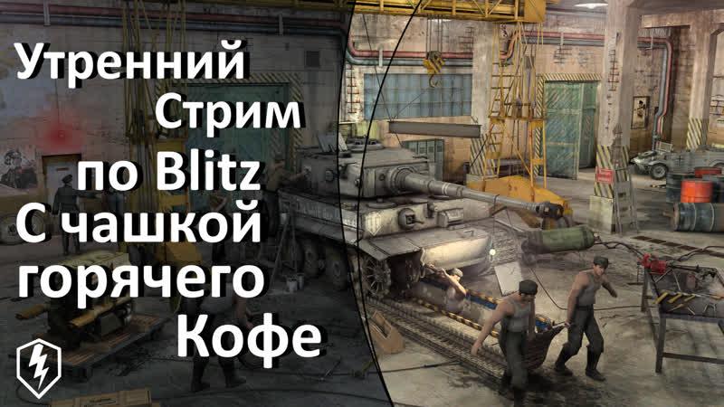 утро с кофе и World of Tanks Blitz! качаемся Часть 77