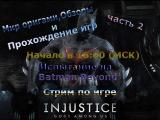 Стрим по игре Injustice Gods Among Us (android). Испытание на Batman Beyond часть 2.