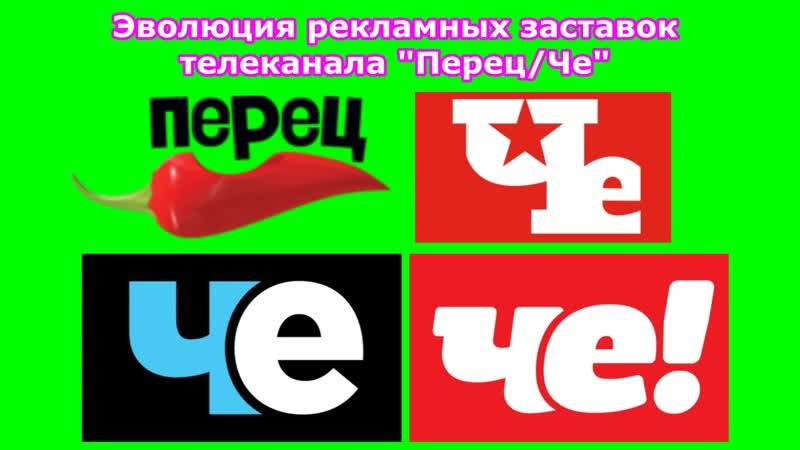 Эволюция рекламных заставок телеканала Перец Че