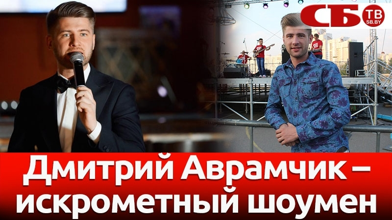 Дмитрий Аврамчик – искрометный шоумен