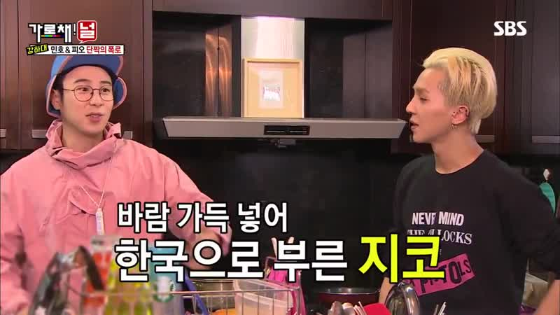 VIDEO SBS We will Channel You Ep 11 Best Friends P O Mino expose History of Block B