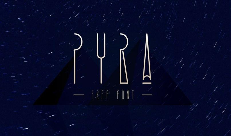 PYRA шрифт скачать бесплатно