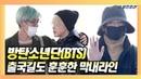 방탄소년단(BTS), 설레는 '그래미 어워즈' 출국길 (Incheon Airport)