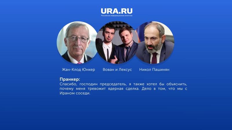 Пранк с Жан-Клодом Юнкером (ЕС)
