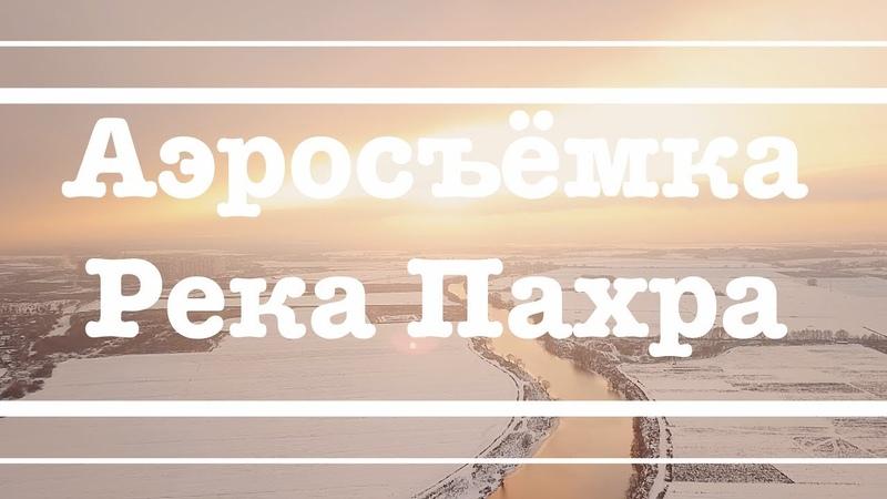 Аэросъёмка Река Пахра Зима Домодедово Dji Mavic pro