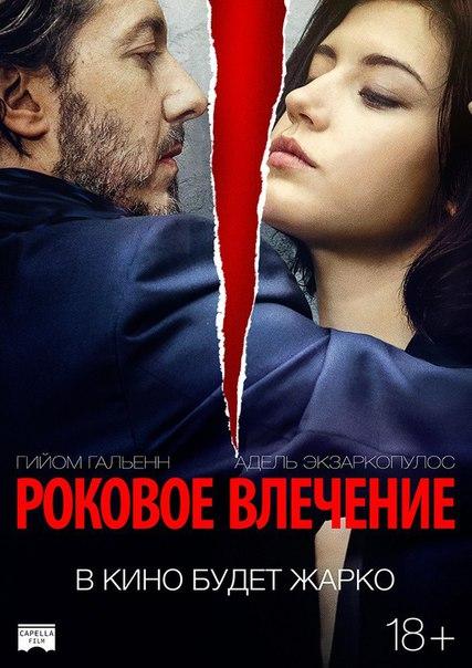 Роковое влечение (2016)