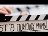 Нуржан Керменбаев Қара бала (кара бала) в поисках мамы