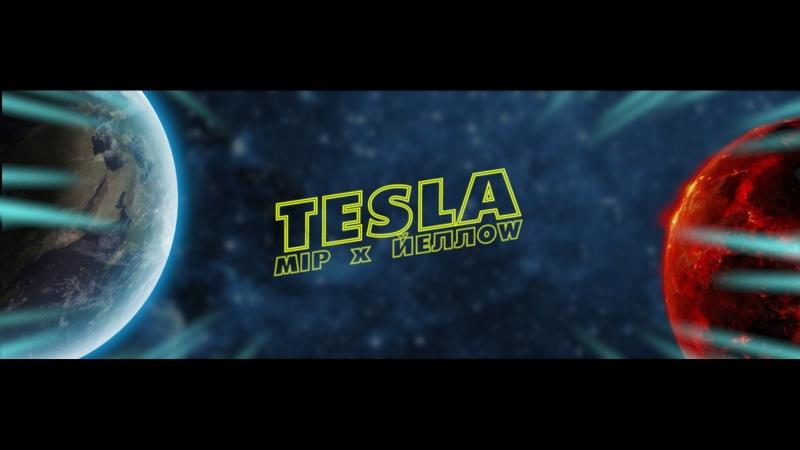 MIP x ЙЕЛЛОW - TESLA (2018)