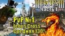 Герои III, PvP, Sir Troglodyte Башня против 3lander Оплот, Jebus Cross, M, 130, часть первая