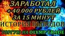 Заработал 40 000 т.р История Выплат Торгую на OlimpTrade