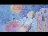 #КОЛЫБЕЛЬНАЯ КНИГА#15 ПЕСЕН#НАТАЛИЯ ФАУСТОВА#МАРИАМ МЕРАБОВА#ЭТЕРИ БЕРИАШВИЛИ#КАТЕРИНА БАЛЫКБАЕВА