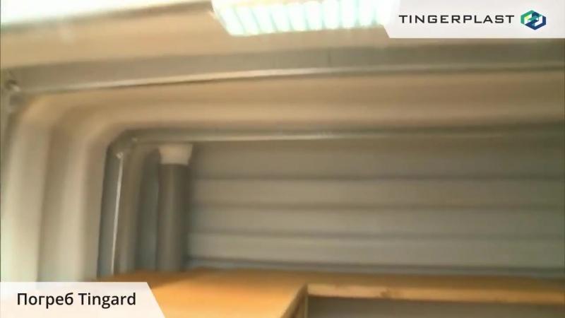 Фазенда_ пластиковый погреб Тингард_Tingard