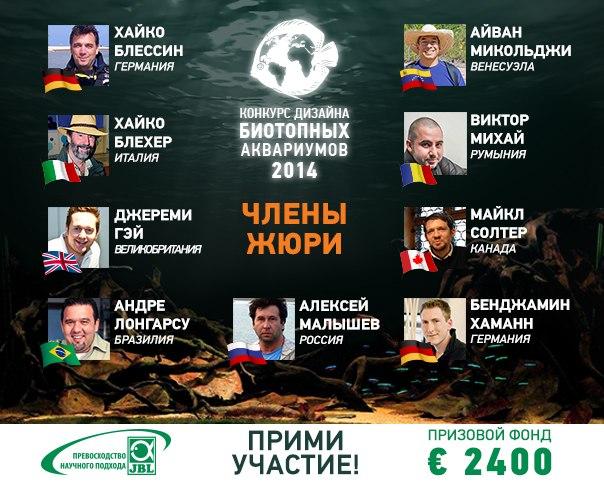 Конкурс дизайна биотопных аквариумов JBL 2014 INUAFWTgtSk