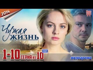Чужая жизнь / HD 1080p / 2014 (мелодрама). 1-10 серия из 10