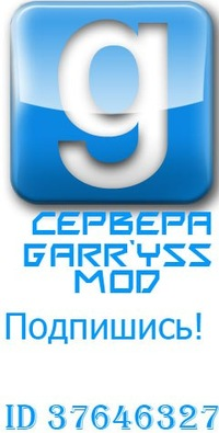 garry's mod сервера онлайн