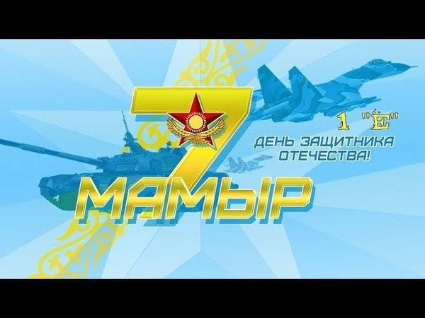 1Е. 7 мая - День защитника Отечества