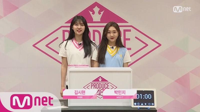 PRODUCE48 [48스페셜] 히든박스 미션ㅣ김시현(위에화) vs 박민지(MND17) 180615 EP.0