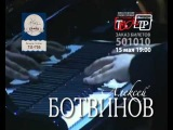 Алексей Ботвинов в Николаеве (анонс)