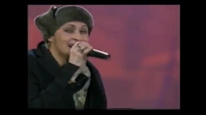 Шура Ты не верь слезам Live 1998