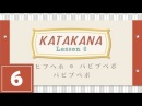 Katakana Lesson 6 - HA HI HU HE HO, BA BI BU BE BO, PA PI PU PE PO