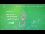 сайт L&ampS CLUB